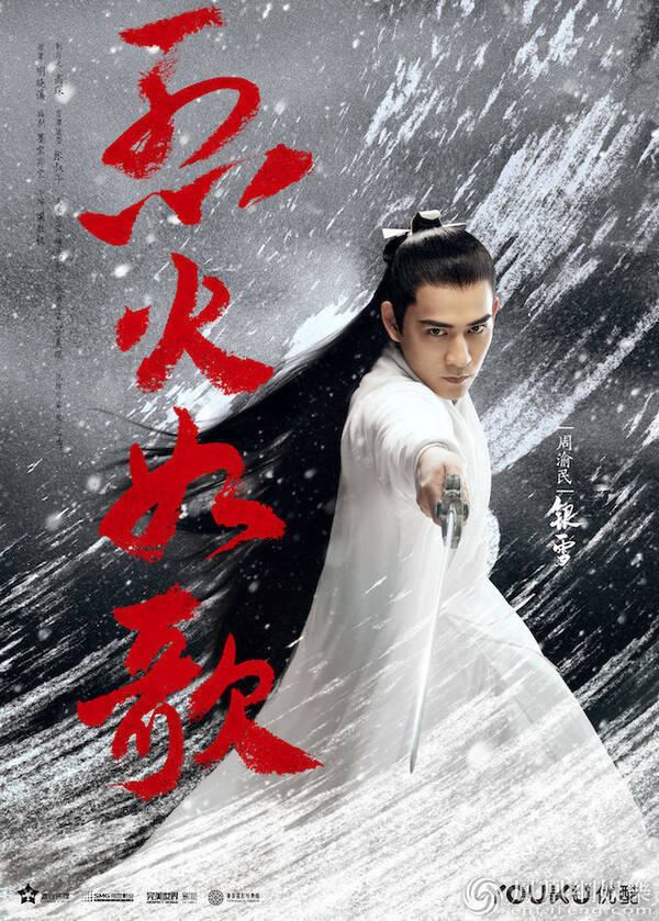 《烈火如歌》曝海报 周渝民迪丽热巴开启高能反击