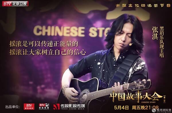 《中国故事大会2》黑豹主唱泪洒舞台 谈中国摇滚初心
