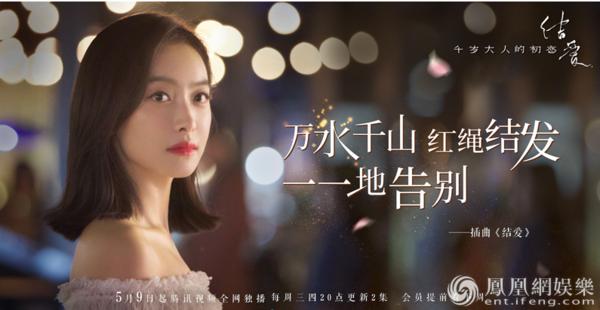 """Y阅头条:《结爱》曝MV 茜黄景瑜原声演绎""""彻骨""""之恋"""