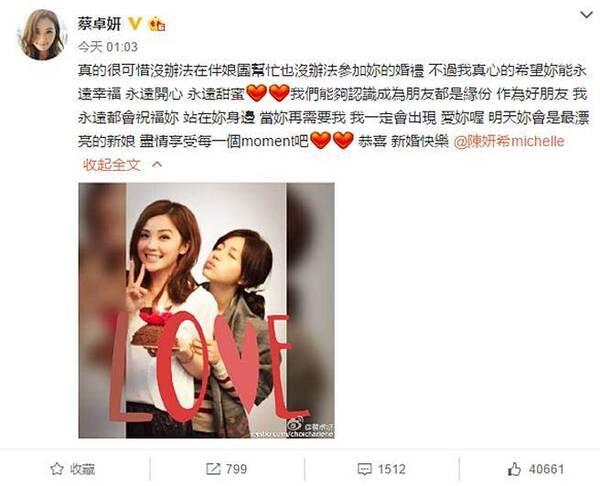 【有意思】阿Sa婉拒当陈妍希伴娘 真正理由曝光超暖心