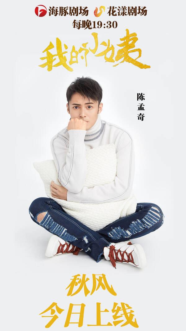 """陈孟奇《我的小姨》上线 饰演成年""""秋风"""""""