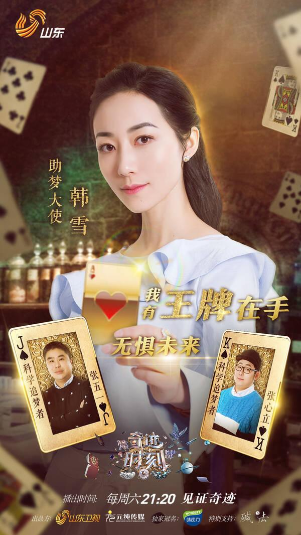《奇迹时刻》八强首战告捷 韩雪刘维能否绝地反击?