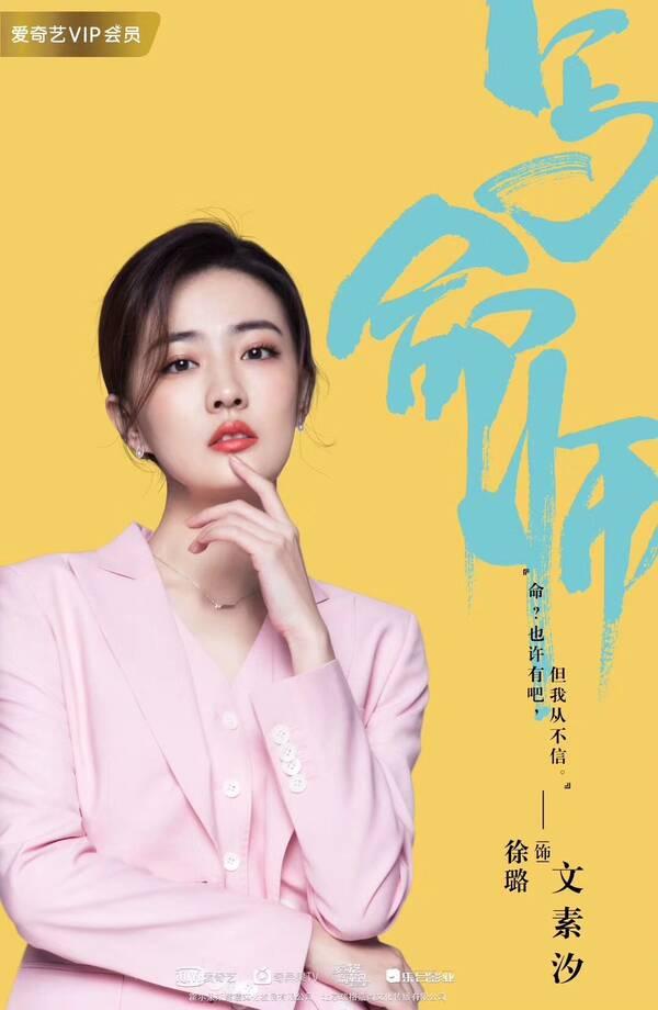 """《写命师》广州拍摄 张铭恩入梦""""撩""""徐璐"""