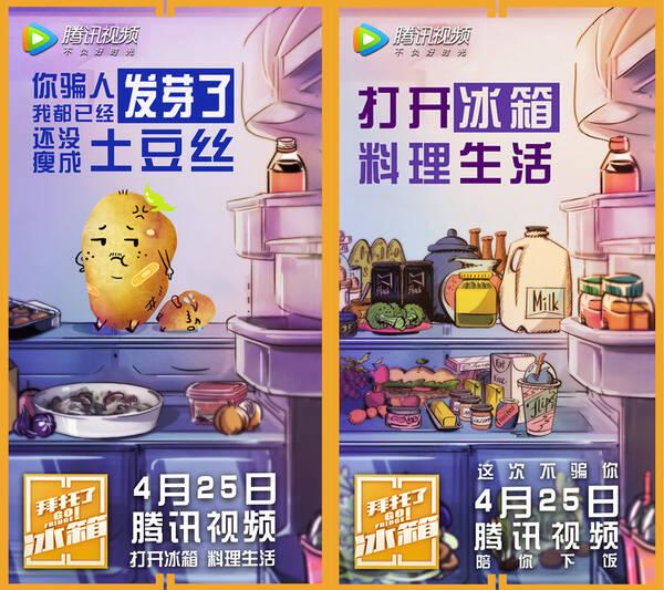 《拜托了冰箱》第四季4.25回归 张杰黄磊参与首次录制
