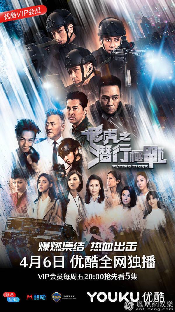 黄宗泽吴卓羲15年后演兄弟 《飞虎》矛盾萌生?