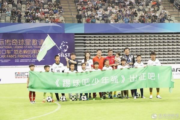《踢球吧!少年强》助力国足少年