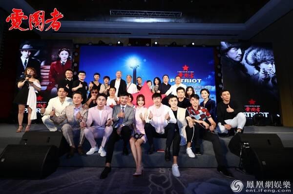 《爱国者》举办发布会 佟丽娅张鲁一:全戏无替身