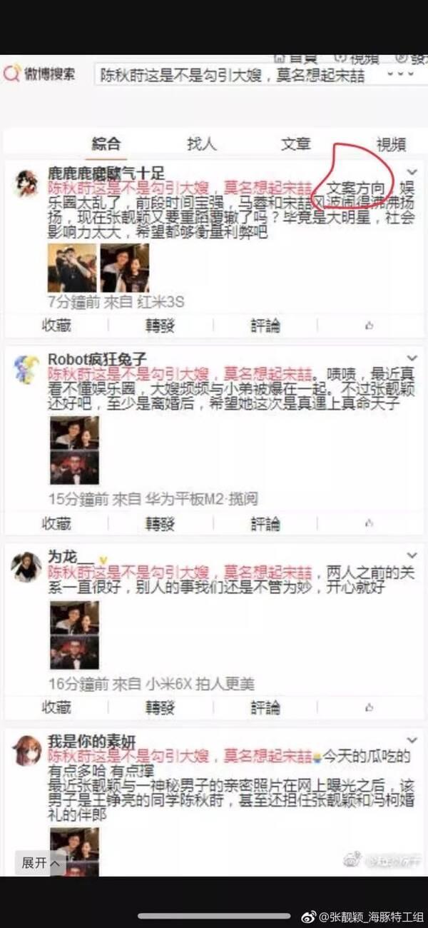 张靓颖:和冯轲、陈秋莳的故事