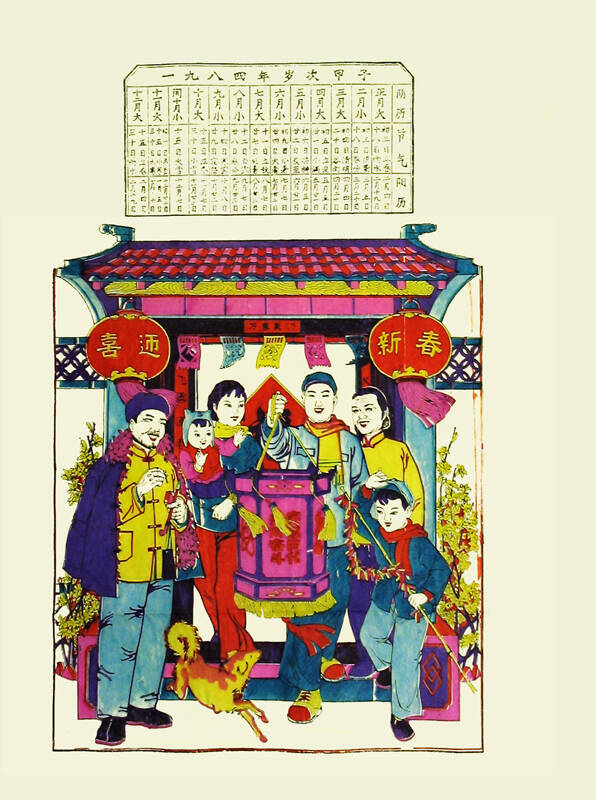 类似,本画也是一幅以幸福家庭共庆新年为主题的年画型年历.画面
