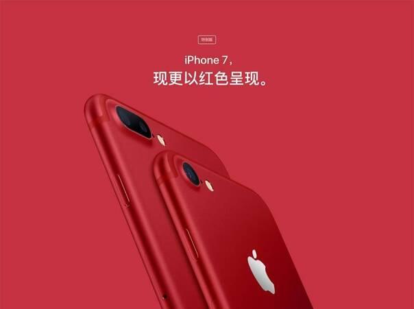 苹果终于出了红色iPhone,但这并不完全是为了圈钱
