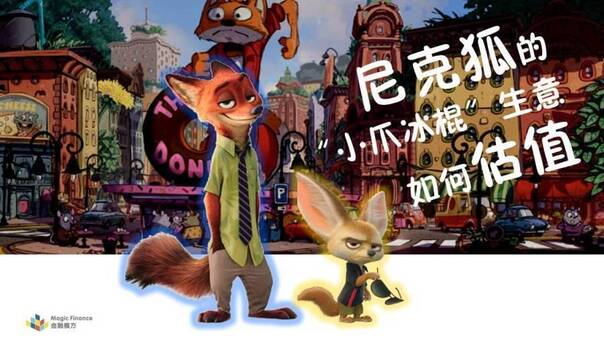 """《疯狂动物城》尼克狐的""""小爪冰棍""""生意如何估值?"""