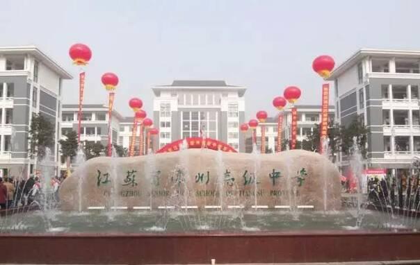 中国500强幼儿园,小学,中学排名,常州这些学校竟然上榜