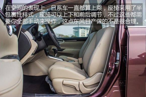 东风日产全新轩逸新车图解