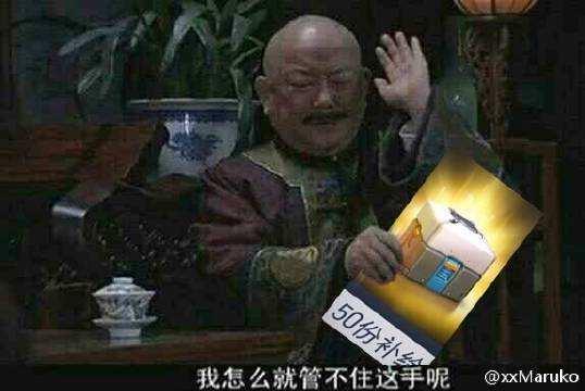 晚fun来了:我比王健林胆子大:临近考试不看书图片