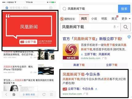 声明 强烈谴责今日头条恶意劫持凤凰新闻客户端流量