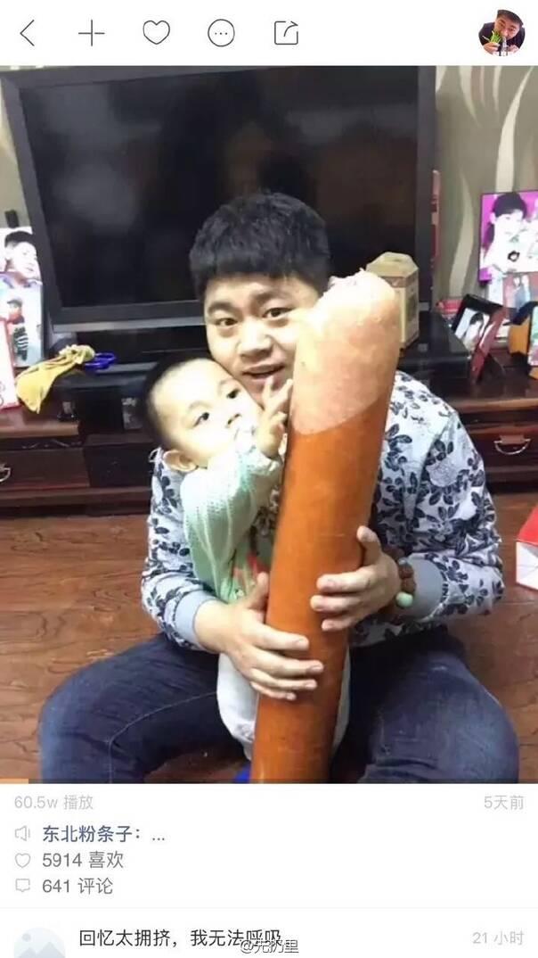 午fun来了:一直拿马云当爸爸 没想到他是个妈妈桑图片