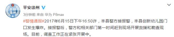 江苏幼儿园爆炸事件已致7人死亡