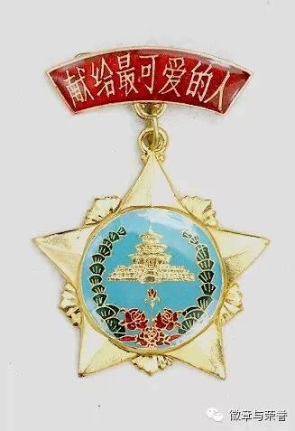 北京市各界人民赴云南前线慰问团赠献给最可爱的人纪念章