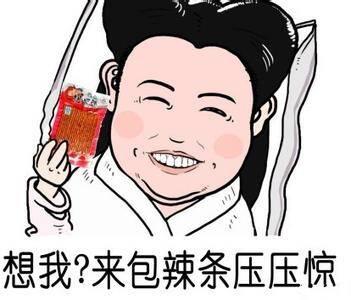 饥饿卡通可爱图片
