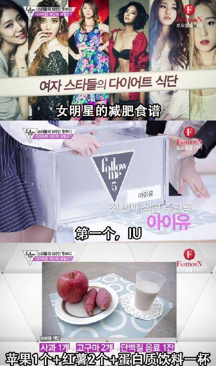 虐哭150416:韩国女星减肥时的食谱 我一顿能吃她们三天的