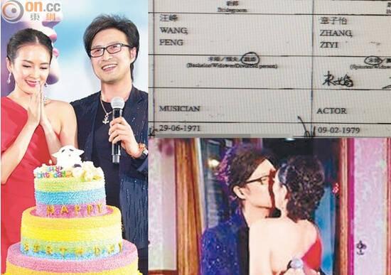 章子怡汪峰被指已于上月在香港秘密注册结婚
