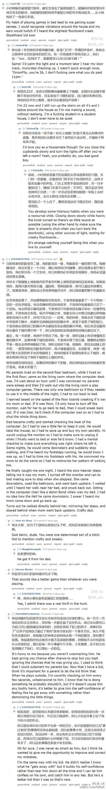 网帖150421:看歪果仁讨论小时候 如何偷玩游戏智斗爹娘