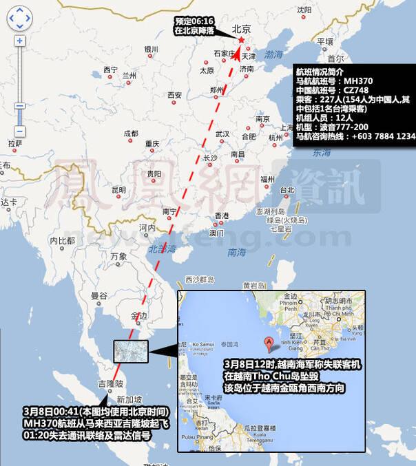外媒:越南与柬埔寨交界水域发现失联客机残骸图片