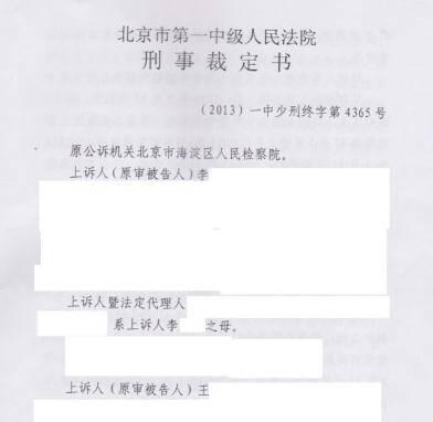 一审判决书生效时间_相关报道:李案判决书被公布上网 律协准备着手调查 时间:2014年01月24