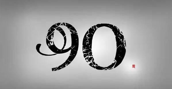 那些年,被我们捧起来的90后创业者们近况如何?