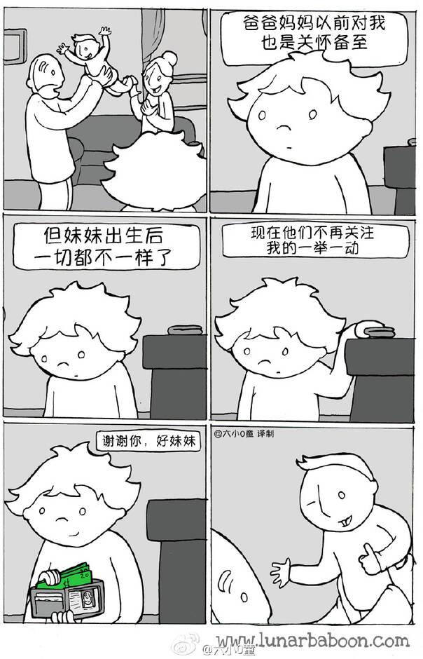 囧图160329:我赖床是因为没钱 省一餐是一餐 39图