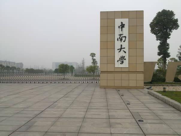 中南大学新校区-这所985大学成传销 圣地 650名传销人员被抓图片