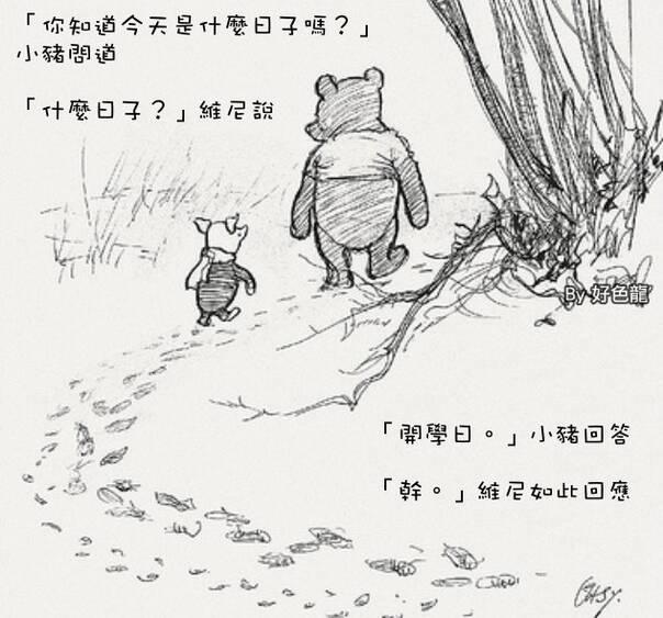 人鱼男手绘线稿