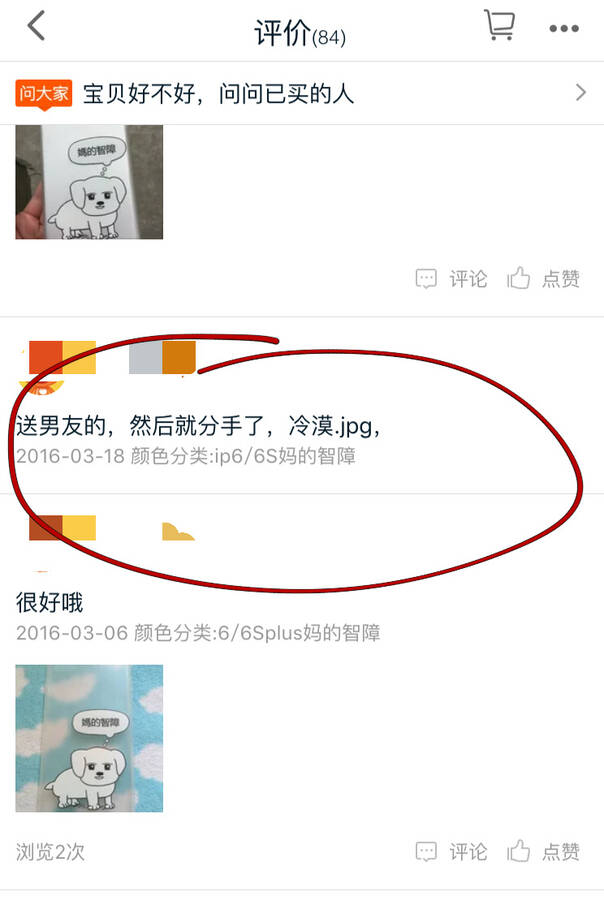 囧图160325:女孩子快递到了的时候,谁也阻止不了|41图