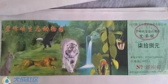 【2】金堂野生动物园
