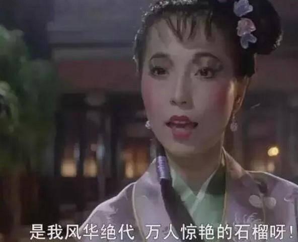 """""""石榴姐""""苑琼丹,为何说不愿再与周星驰合作?"""