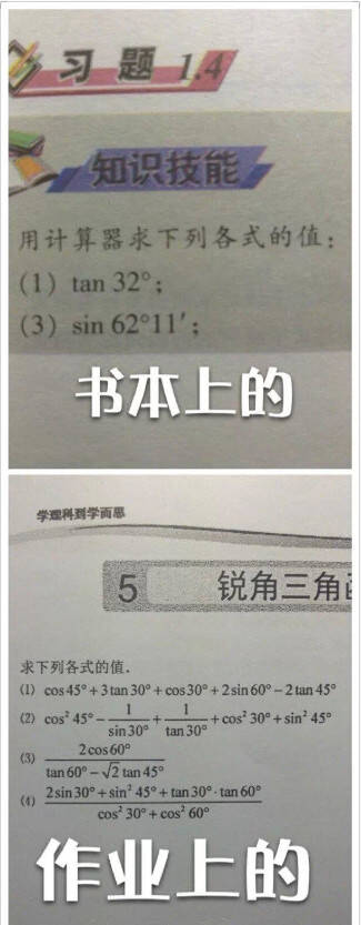 心塞150526:举一反三已经不够 学数学要会举一反一亿