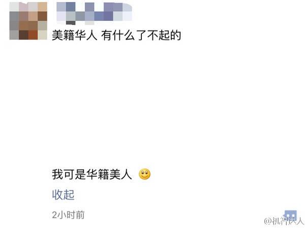美籍华人有什么了不起的?