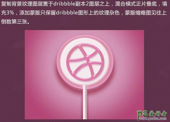 photoshop制作可爱的棒棒糖失量图素材,粉色水晶质感的棒棒糖