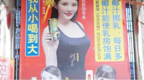 品牌宣传语低俗?徐冬冬发文回应椰树广告风波图片