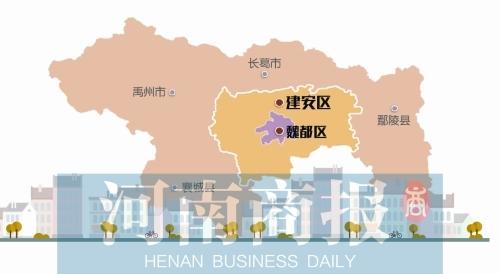 以前住在许昌县今后住在建安区