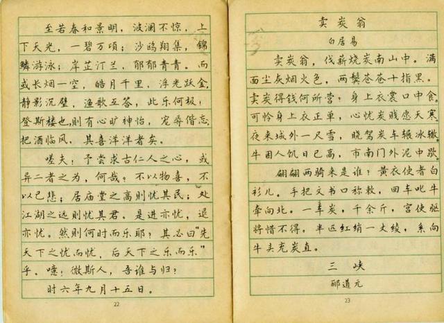 1965年,林似春的钢笔字受到陈丕显同的赞许并推荐.图片