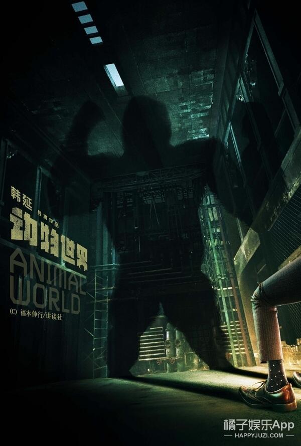 传李易峰参演的《动物世界》正式杀青,这可能是最期待