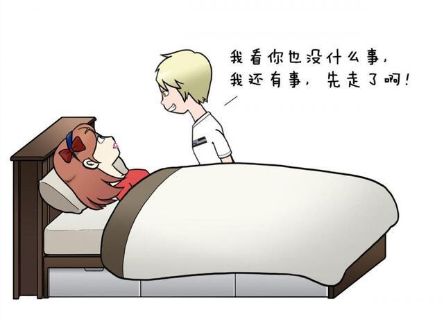 生病卧床不起图片
