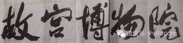 Image result for 郭沫若书法