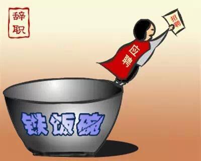 港媒:内地官员因反腐致福利减少 涌向私企求职