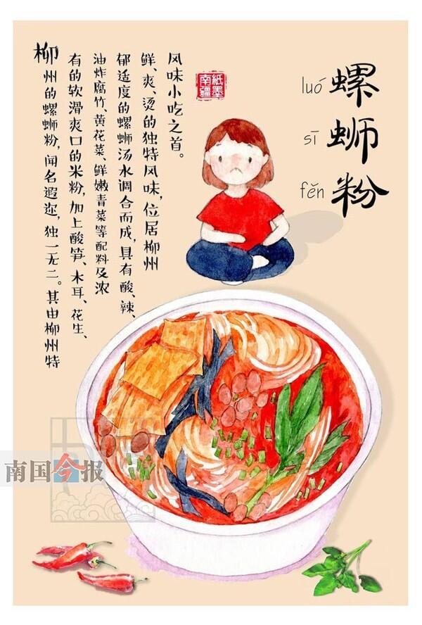 """高二女生手绘""""柳州美食""""明信片 有文艺范"""