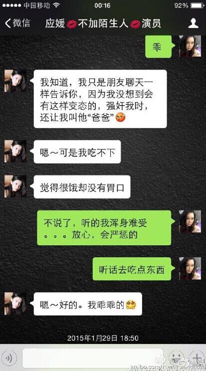 导演强奸女星与友人微信聊天截图