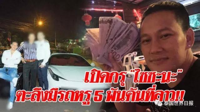 老挝毒枭拥5000辆豪车!牵连泰国赛车男神…(图)