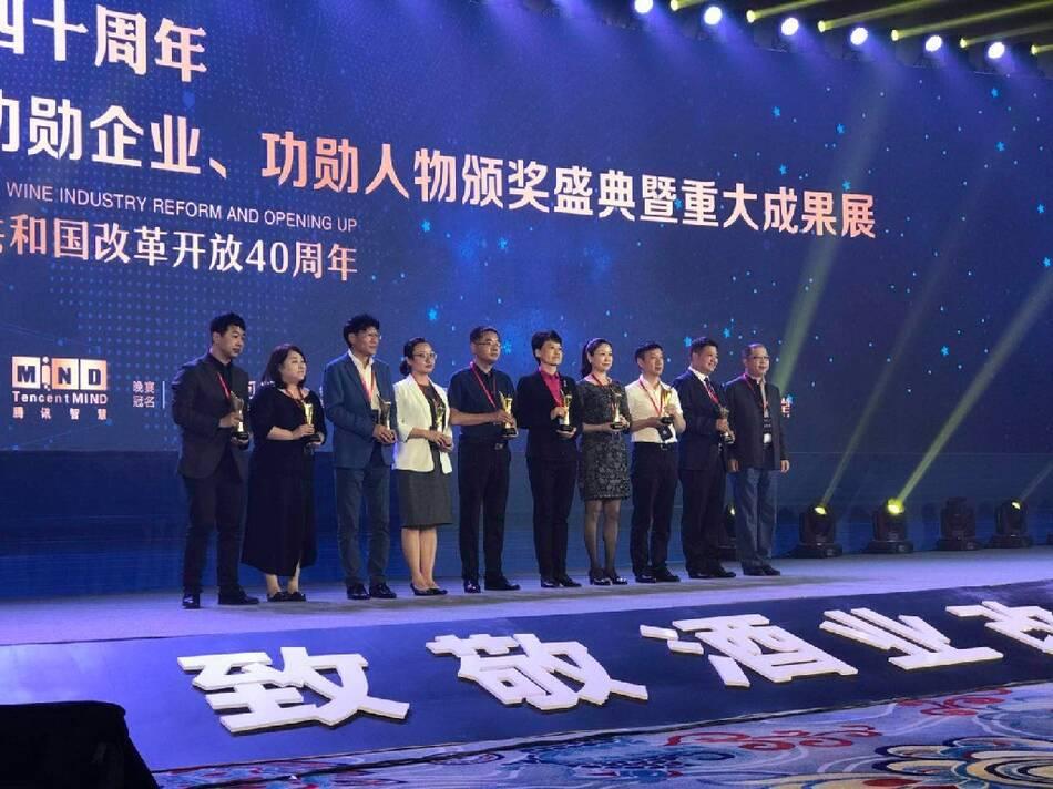 致敬改革开放40年 中国酒业功勋企业奖