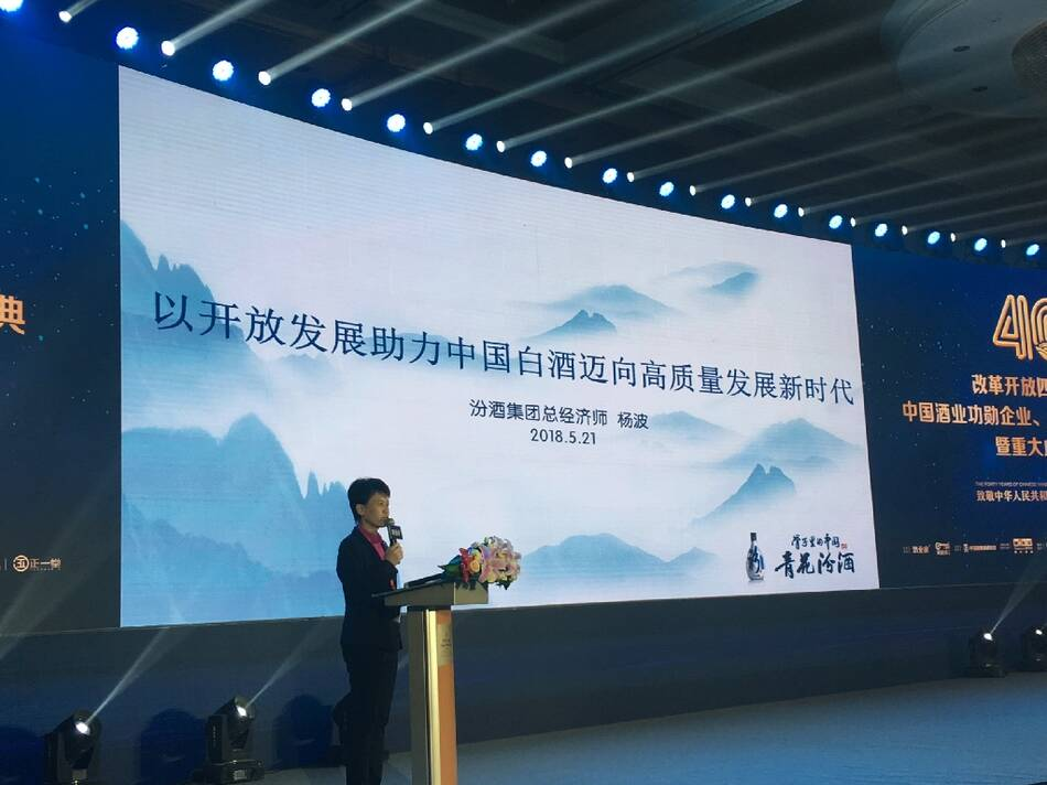 杨波:以开放发展助力中国白酒迈向高质量